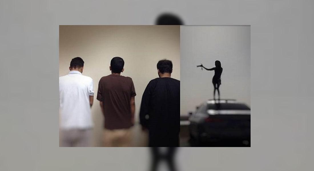 بعد فيديو رقص فتاة على سيارة شاب بالسعودية.. شرطة الرياض تقبض على المشاركين