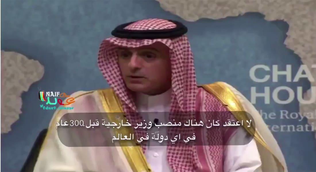 """خاشقجي ينشر ردا """"قويا"""" للجبير على أنه أول وزير للخارجية ليس من العائلة المالكة السعودية"""