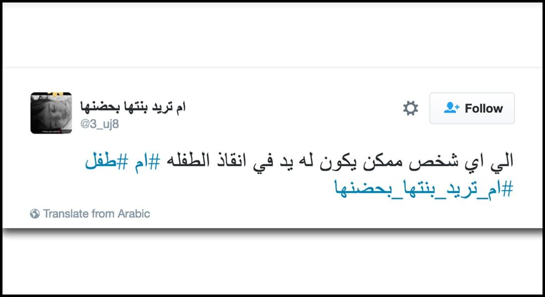 بعد فيديو #ام_تريد_بنتها_بحضنها.. هل يعيد تويتر السعودية رضيعة إلى أمها؟
