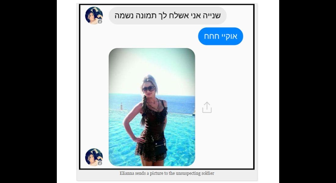 """الجيش الإسرائيلي: حماس تستخدم حسابات وهمية لـ""""حسناوات"""" على فيسبوك لاستهداف جنودنا"""