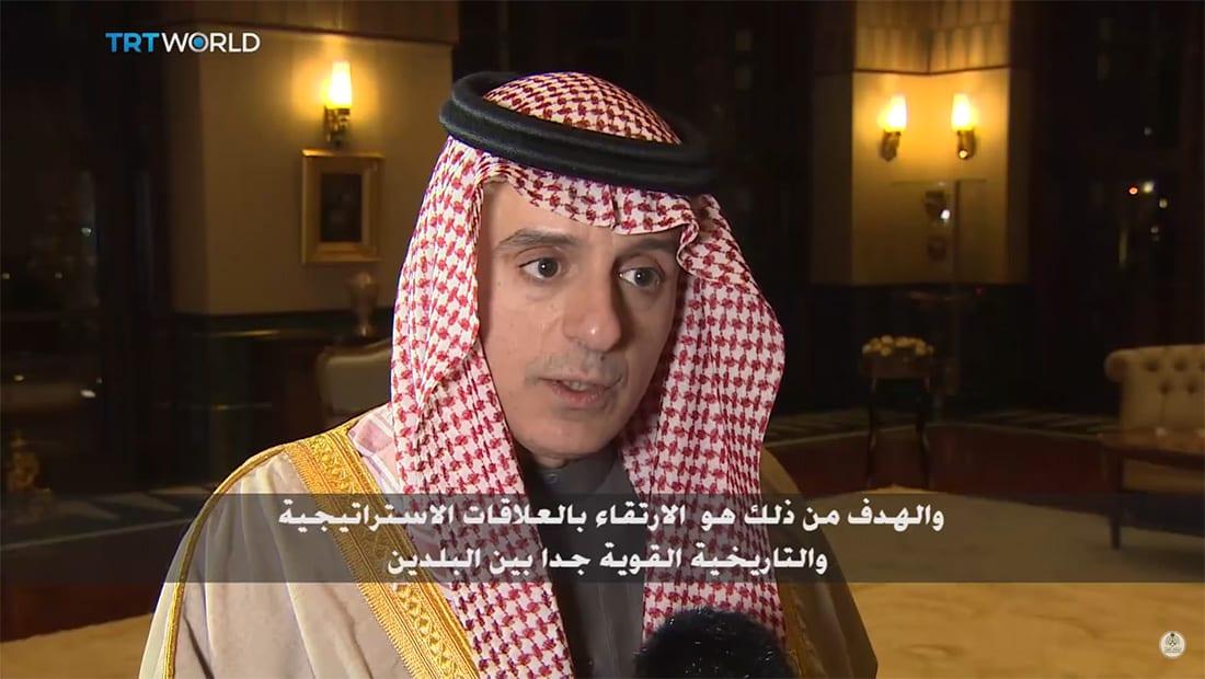 """الجبير: محادثات """"استانة"""" فنية.. وموقف السعودية وتركيا متطابق"""