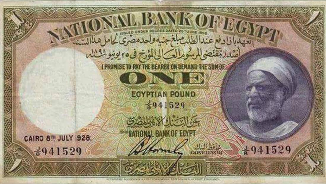 """نشطاء سودانيون يهاجمون إعلام مصر """"أول جنيه حمل صورة إدريس السوداني"""""""