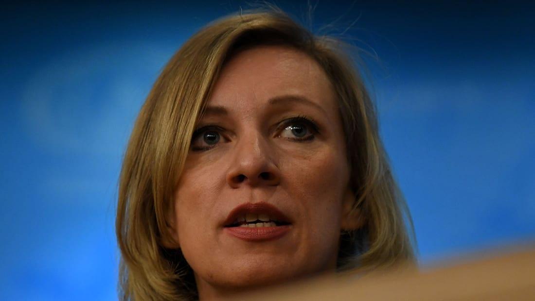 زاخاروفا ترد على العقوبات الأمريكية الجديدة ضد روسيا