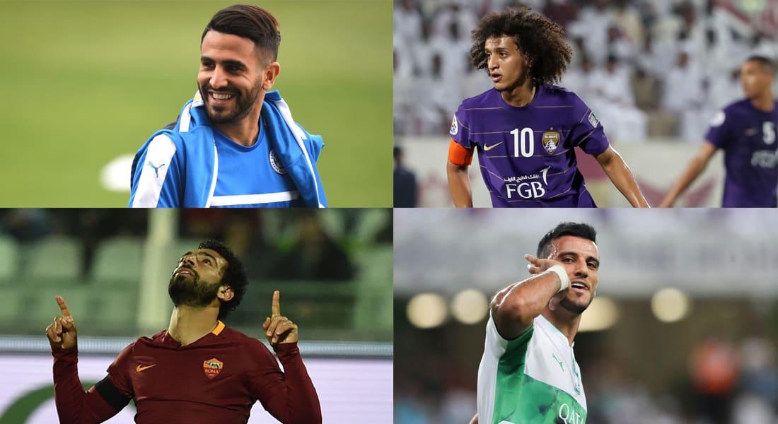 صوّت لأفضل لاعب كرة قدم عربي في موسم 2016/2017