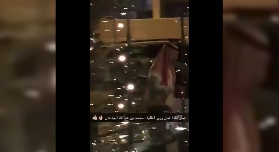 تصرّف وزير المالية السعودي محمد الجدعان بعد تناوله العشاء بأحد المطاعم يثير ضجة.. فماذا فعل؟