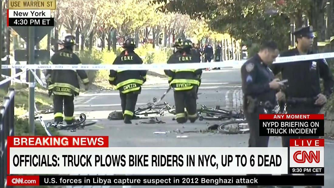 مصادر أمنية لـCNN: معلومات أولية عن مقتل 6 بحادث الدهس بنيويورك