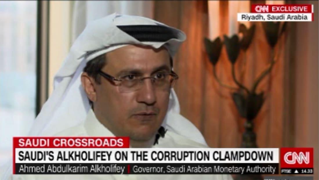 محافظ البنك المركزي السعودي لـCNN عن مكافحة الفساد: كل الأعمال تسير بشكل جيد