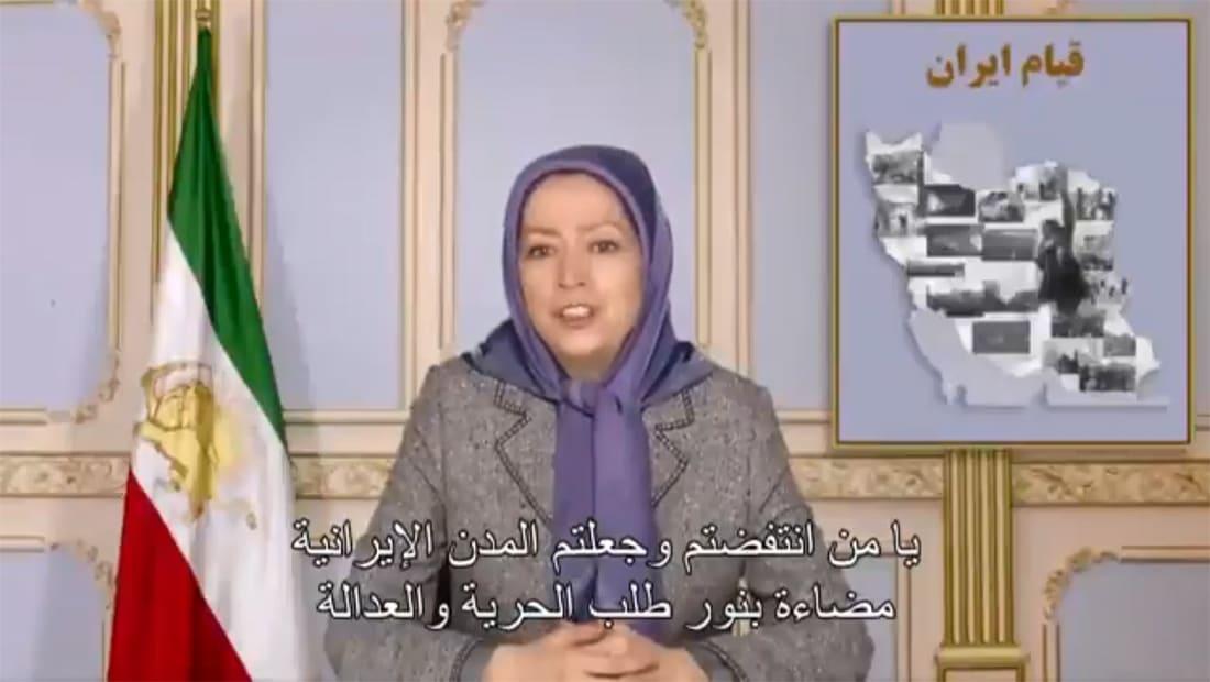 """مريم رجوي بفيديو للإيرانيين """"المنتفضين"""": التحرر من نير ولاية الفقيه والاستبداد الديني أمر ممكن"""