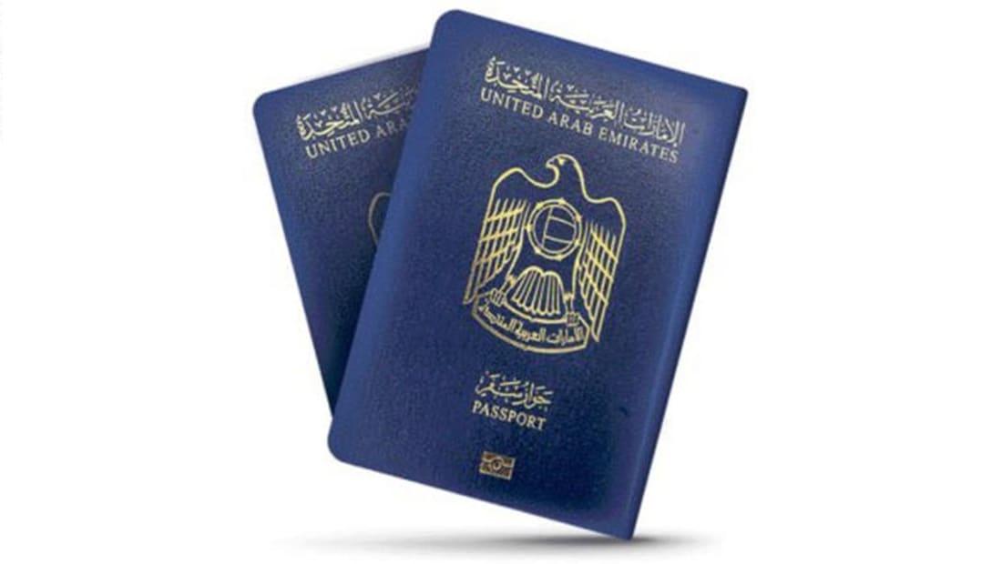 جواز السفر الإماراتي الأقوى في العالم العربي.. ما قوة جواز السفر الذي تحمله؟