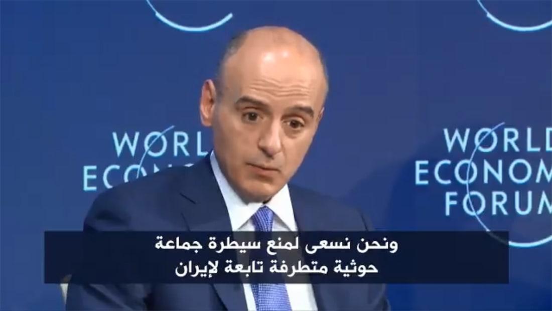 الجبير يوضح من دافوس ما يريده محمد بن سلمان.. ويؤكد: لن نسمح بحزب الله آخر باليمن