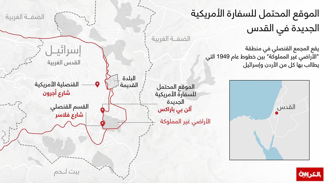 """انفوجرافيك.. موقع سفارة أمريكا المحتمل بالقدس """"جزء غربي وآخر بالأراضي غير المملوكة لأحد"""""""