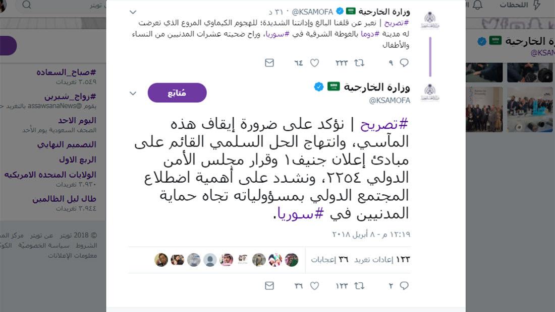 """الخارجية السعودية تدين """"الهجوم الكيماوي المروع"""" بدوما السورية"""