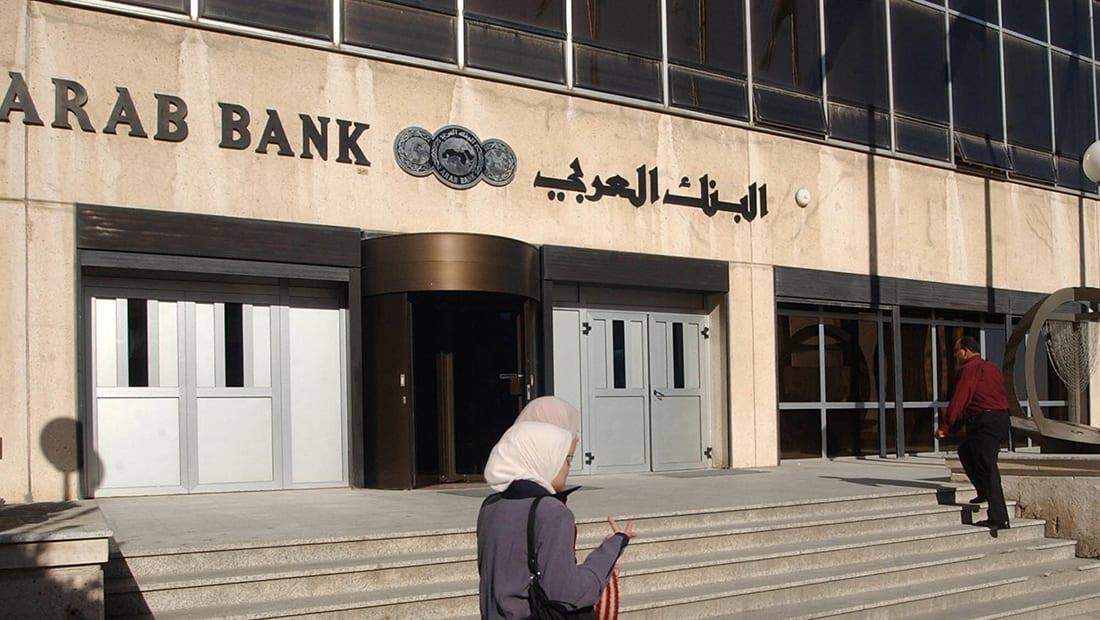البنك العربي يشيد برد المحكمة العليا بأمريكا دعاوى غير الأمريكيين ضده