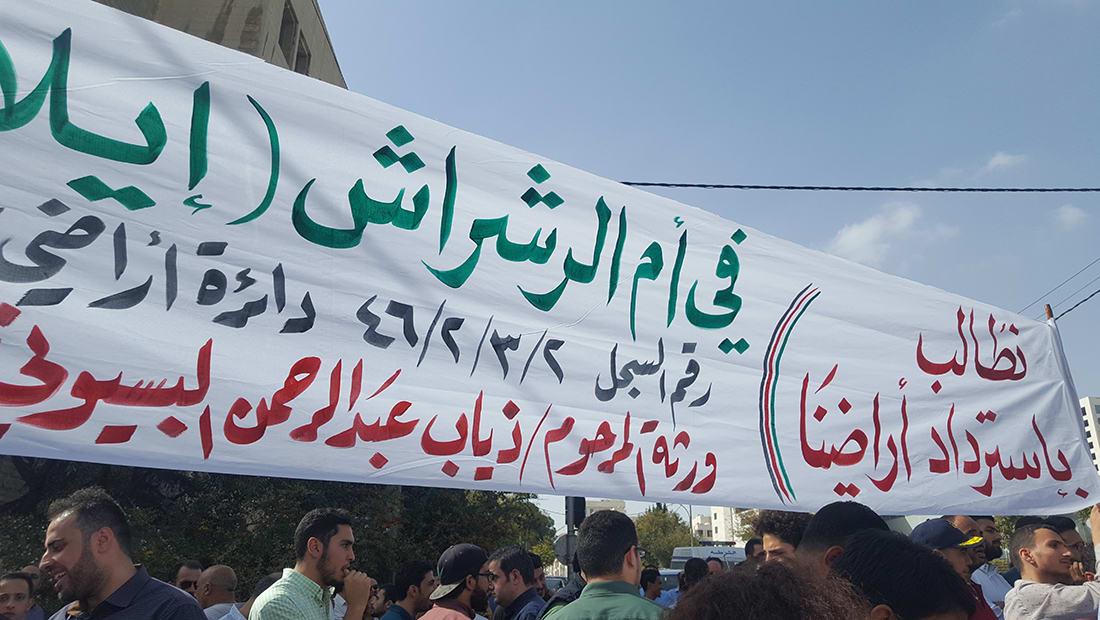 حراك أردني شعبي للمطالبة باستعادة أراض مستأجرة لإسرائيل منذ 25 عاما
