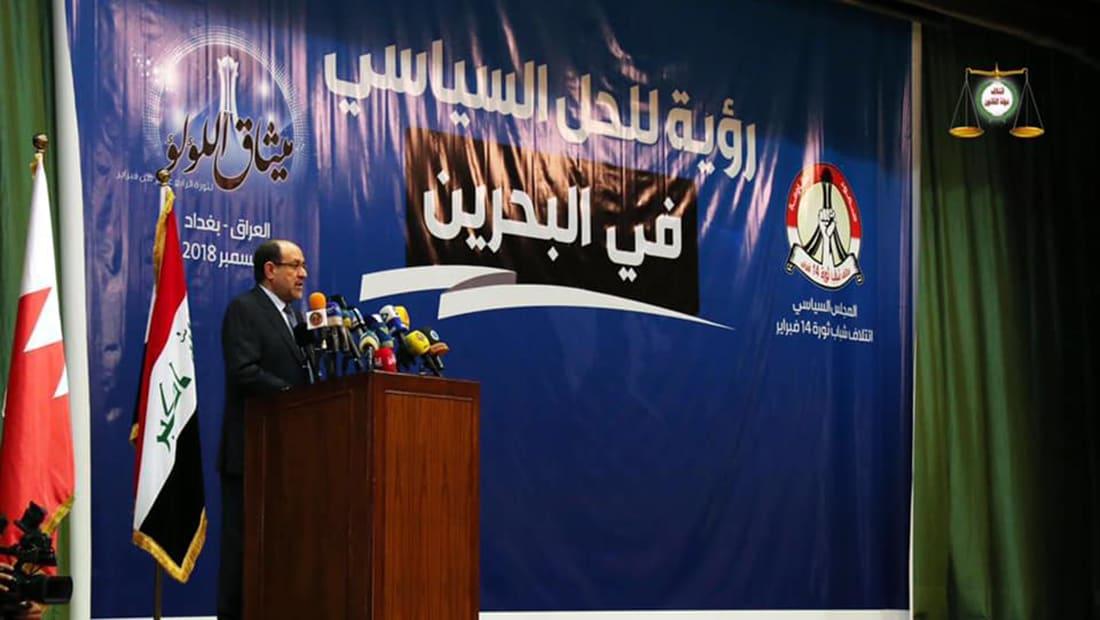 البحرين تحتج رسميا على تصريحات نوري المالكي: تدخل سافر وإساءة لعلاقتنا مع العراق