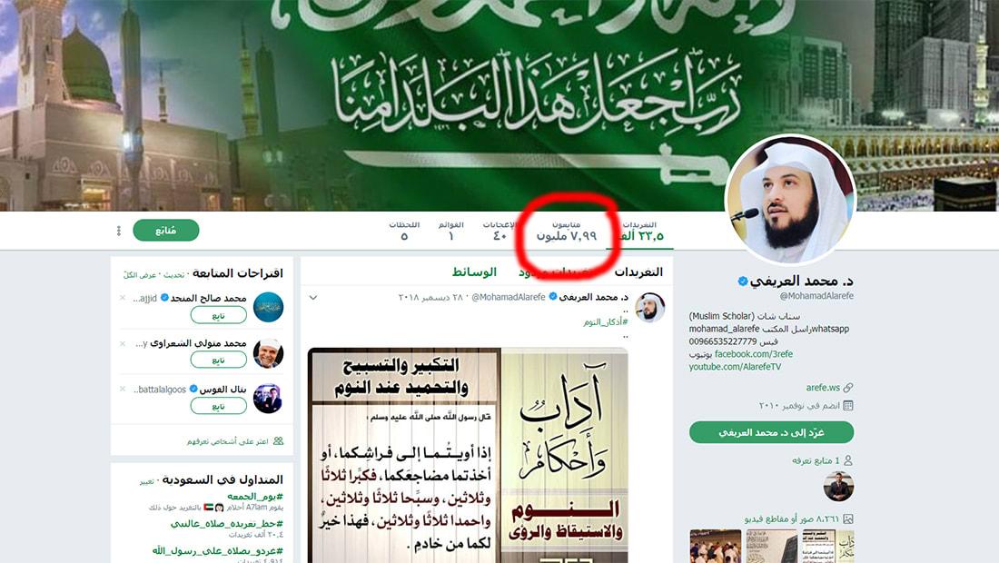 لغز يلف عودة حساب الداعية السعودي محمد العريفي على تويتر ولكن بأقل من نصف عدد متابعيه السابقين