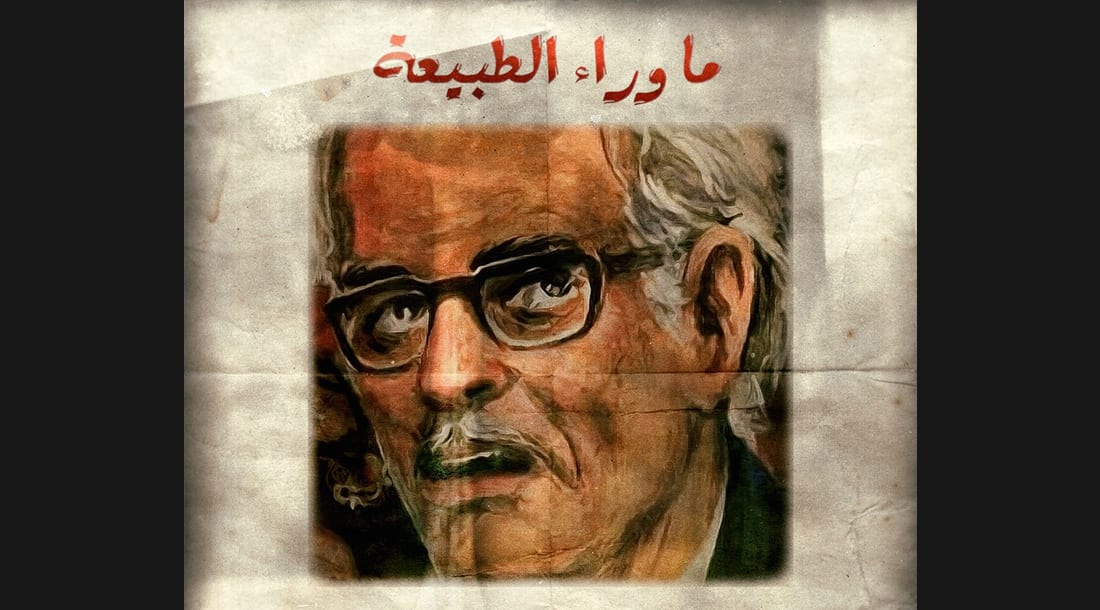 """ثالث إنتاج عربي لنتفليكس..""""ما وراء الطبيعة"""" للراحل أحمد خالد توفيق"""
