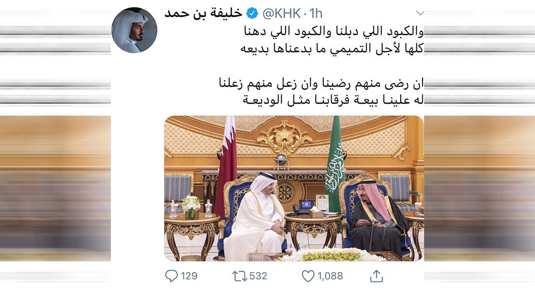 حذف شقيق أمير قطر لتعليق على صورة الملك سلمان ورئيس وزراء قطر يثير تفاعلا