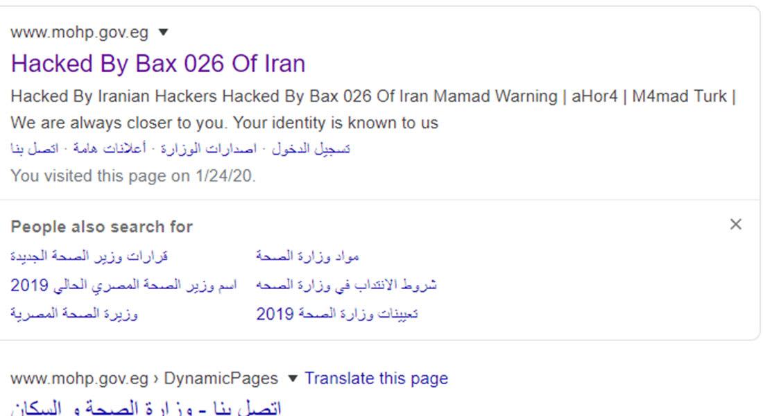 اختراق موقع وزارة الصحة المصرية.. إليكم ما تركه القراصنة