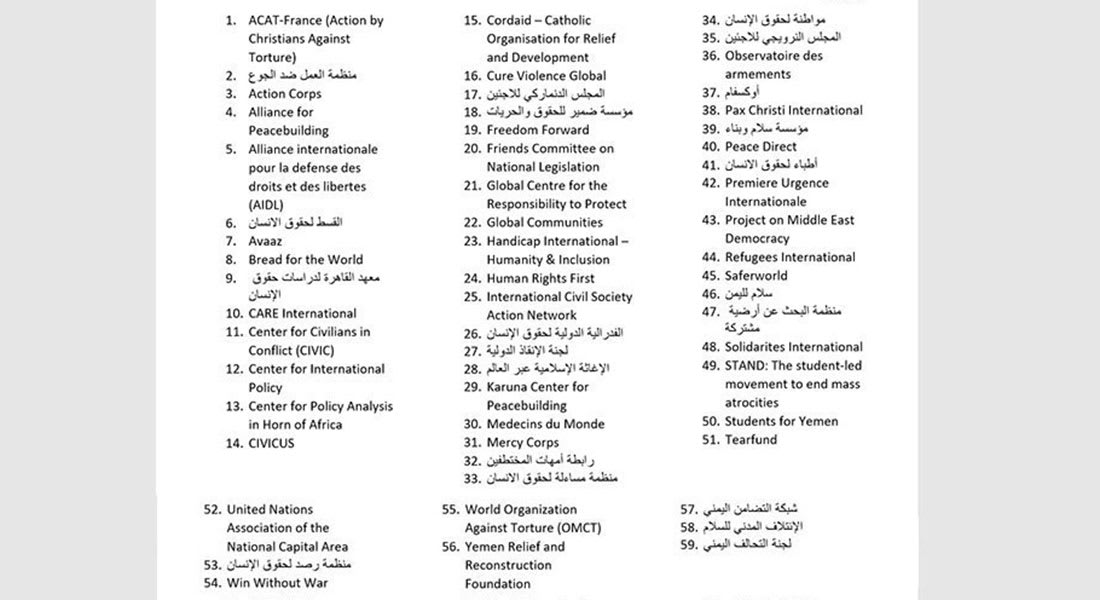 بيان مشترك لـ59 منظمة حول إعلان السعودية وقف إطلاق النار في اليمن