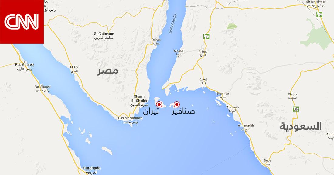 دراسة حول نقل السيادة السعودية على جزيرتي تيران وصنافير