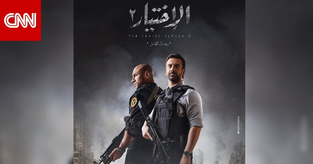 """بعد ظهور أحمد حلمي ومحاولة تفجير استاد القاهرة.. كيف سيختتم مسلسل """"الاختيار2"""" أحداثه؟"""