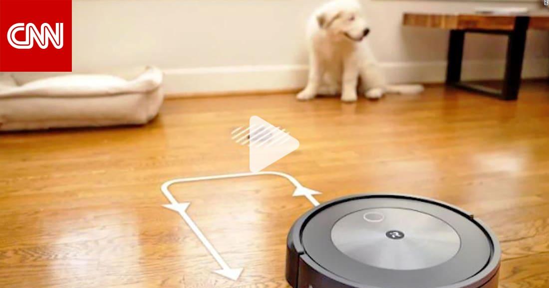 مكنسة روبوتية جديدة تتجنب فضلات الكلاب في المنزل.. كيف؟