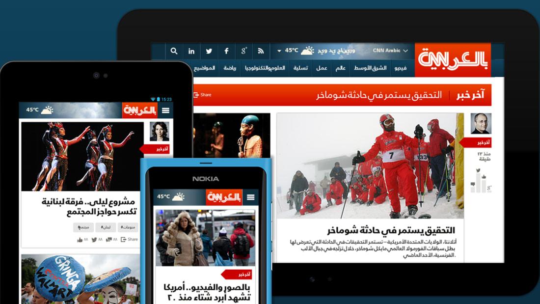 CNN بالعربية تتغير