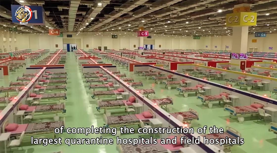 مستشفى العزل الميداني للقوات المسلحة في مصر