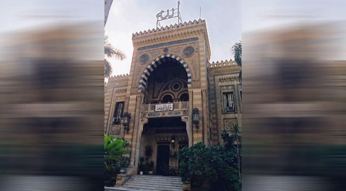 مبنى وزارة الأوقاف في مصر