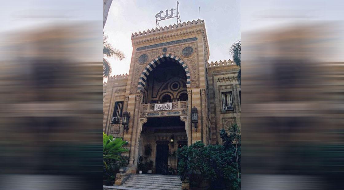 وزارة الأوقاف في مصر