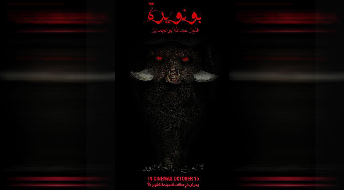 """ماذا تعرفون عن """"بونويرة""""؟ إليكم قصة أول فيلم رعب سعودي"""