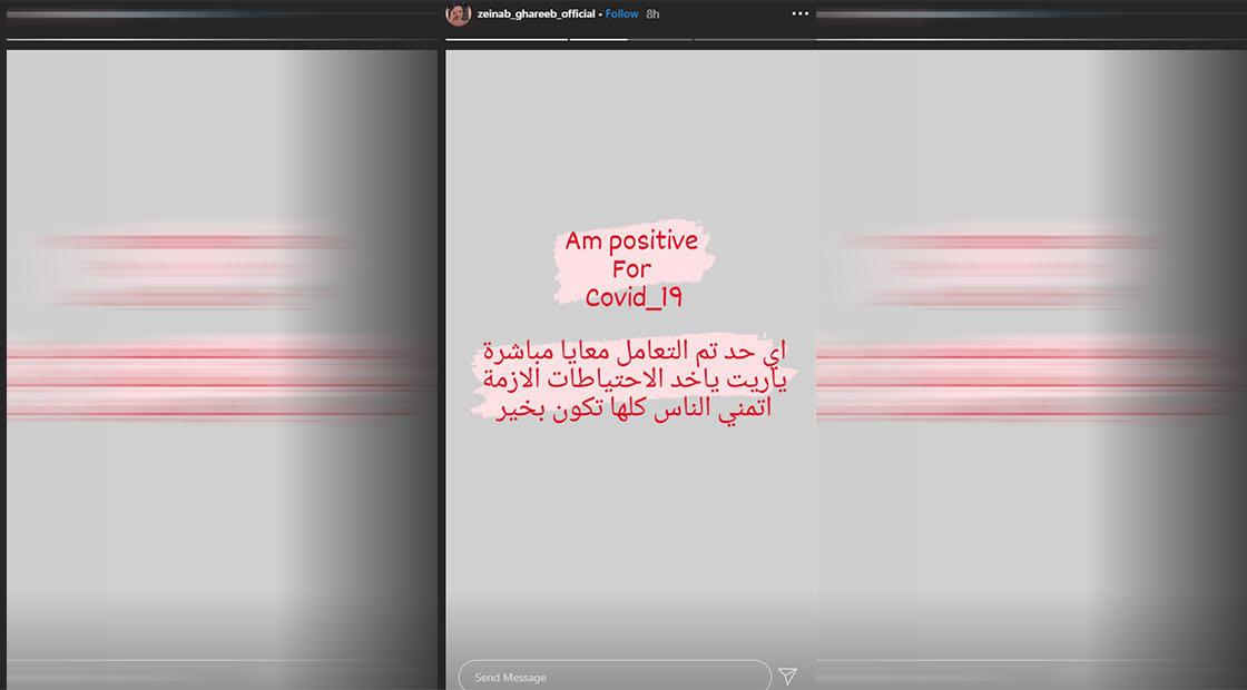 """كورونا.. زينب غريب تتصدر غوغل مصر بعد """"أي حد تعامل معايا يأخذ الاحتياطات اللازمة"""""""