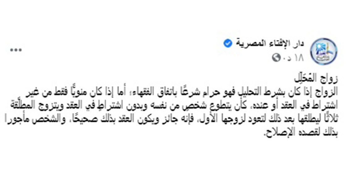 """افتاء مصر """"تبيح"""" زواج المُحلّل لتعود الزوجة لزوجها الأول قبل حذف الفتوى ومستشار المفتي يوضح"""