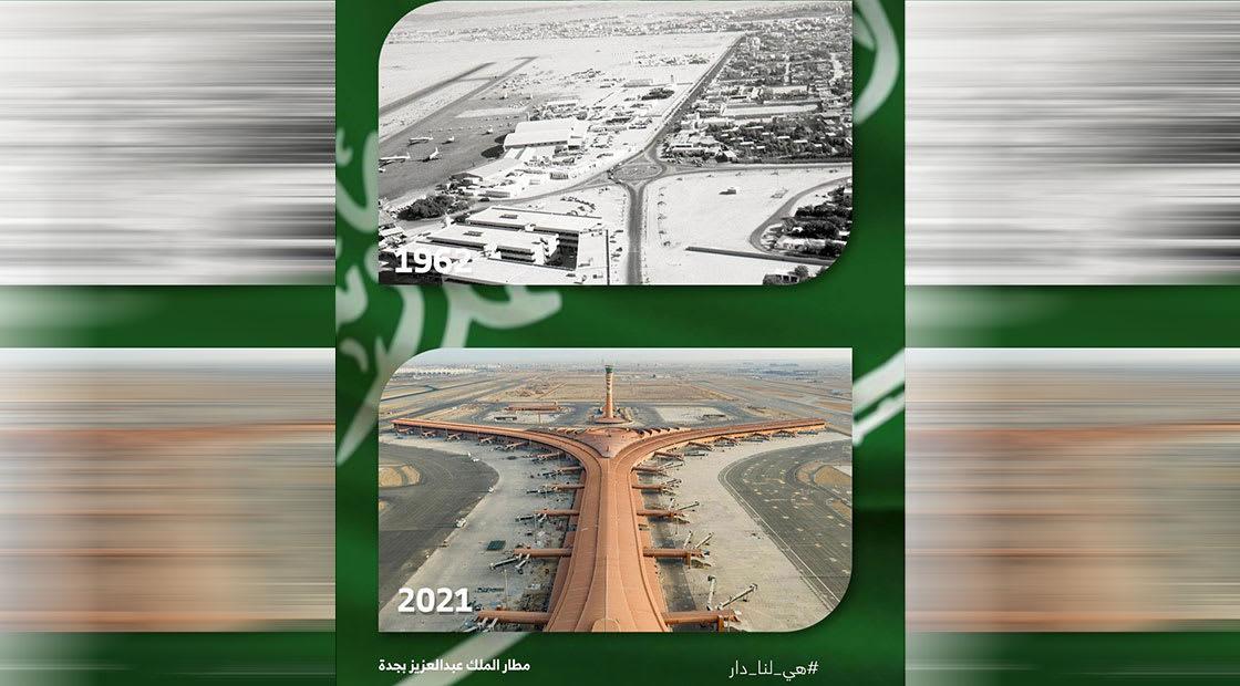صورة قبل وبعد لمطار الملك عبدالعزيز بجدة