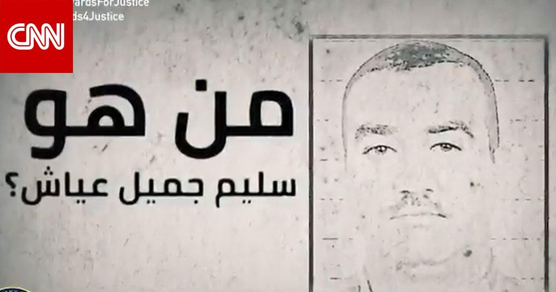 أمريكا: مكافأة لمعلومات عن ناشط بارز بوحدة اغتيالات حزب الله تتلقى أوامرها مباشرة من نصرالله