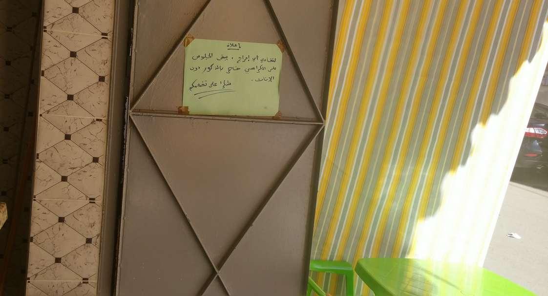 لافتة في محل لبيع الوجبات السريعة بمدينة مغربية تثير ضجة: الجلوس خاص بالذكور