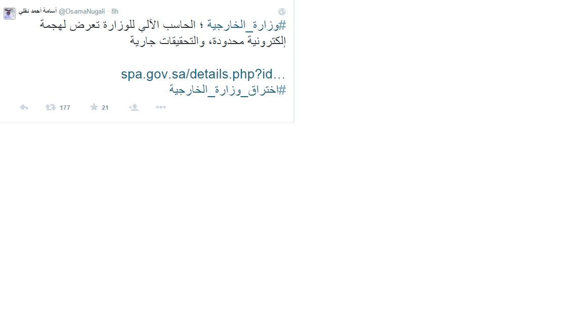 """وزارة الخارجية السعودية تتعرض لهجمة إلكترونية """"محدودة"""""""