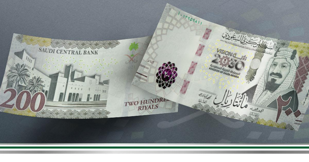 السعودية تطرح ورقة نقدية جديدة من فئة 200 ريال