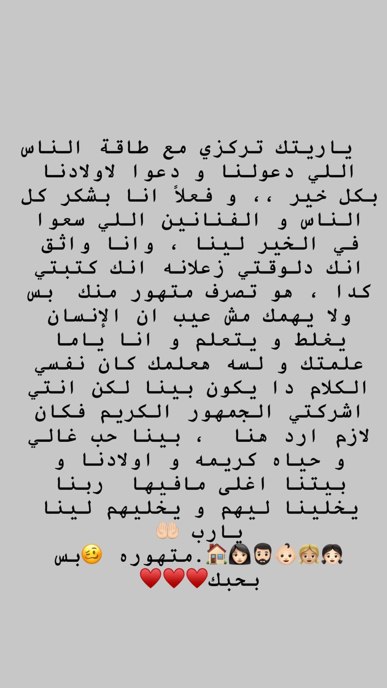 تامر حسني يرد على زوجته عبر انستغرام