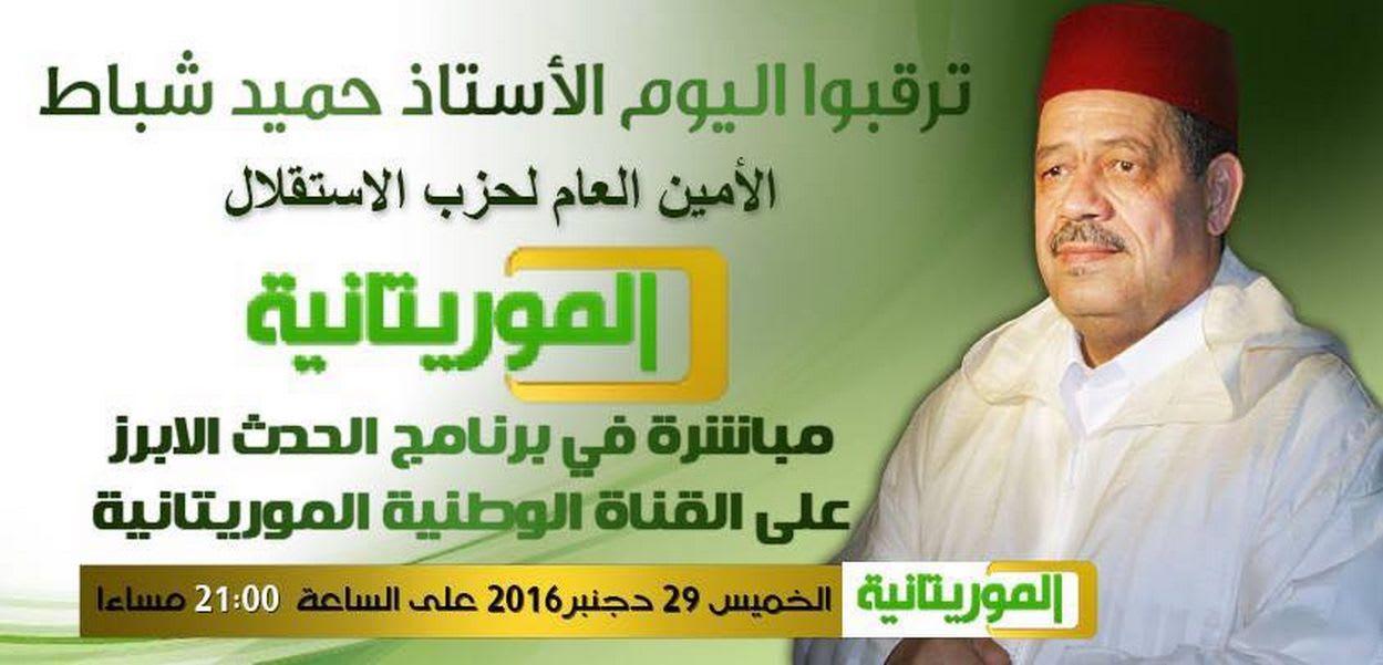 خلافا لما نشره حزب الاستقلال.. الموريتانية لن تستضيف شباط