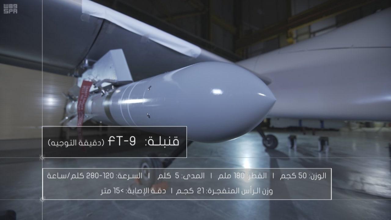 """السعودية تكشف عن طائرة """"صقر1"""" المتطورة دون طيار بمدى 2500 كلم"""