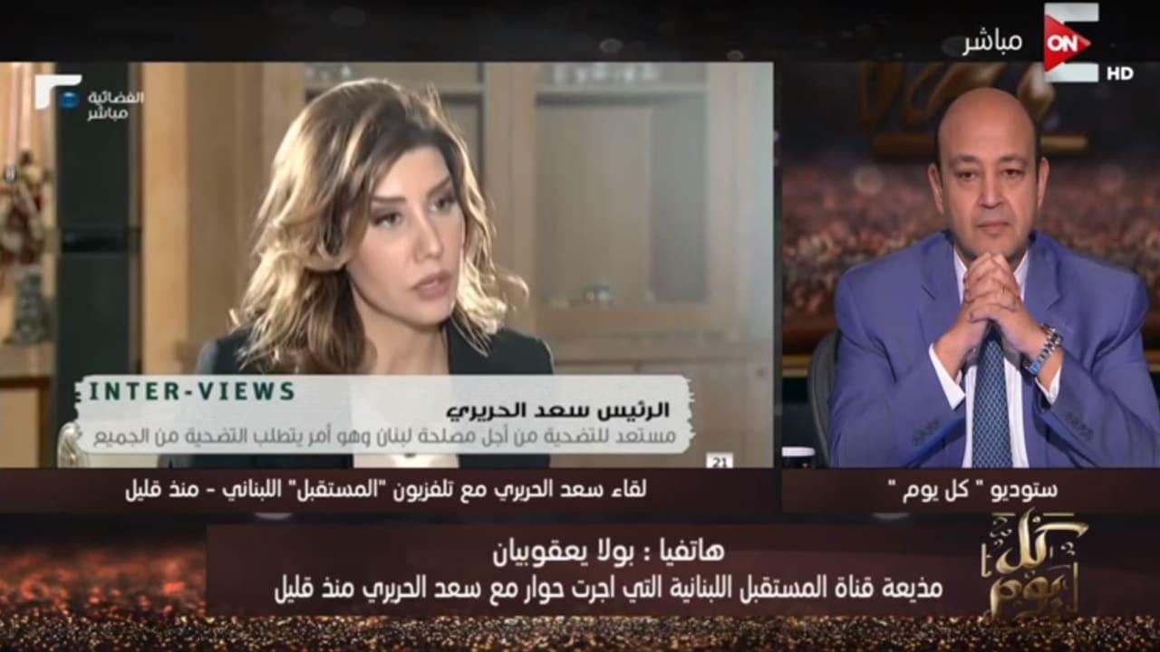 بولا يعقوبيان بعد مقابلتها مع الحريري: هذه قصة الرجل الذي ظهر بالكاميرا