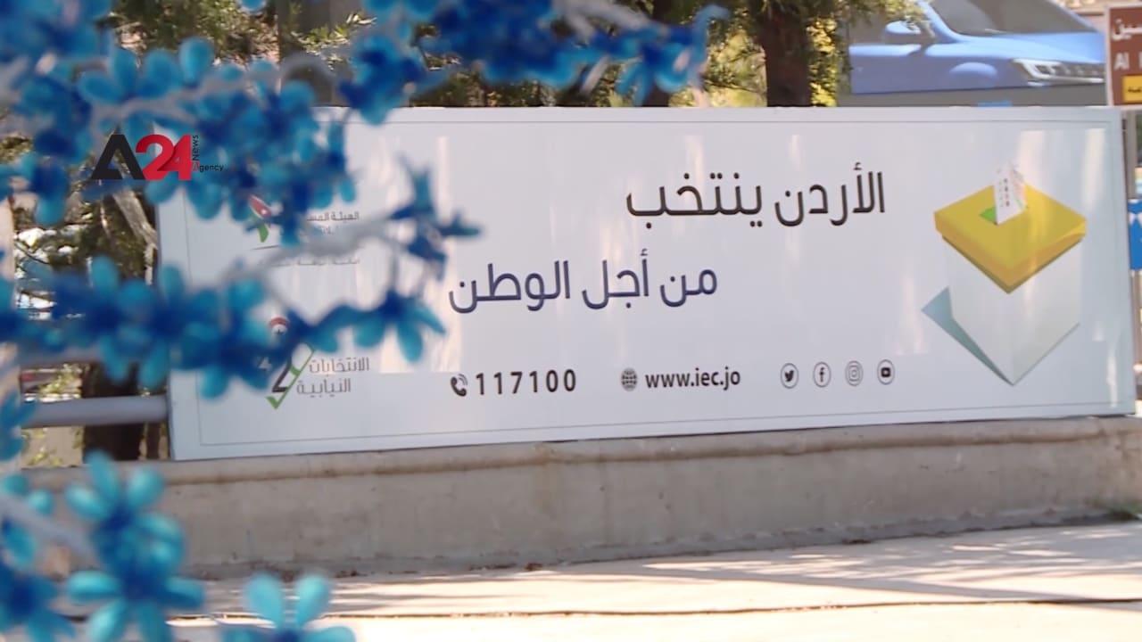 تنطلق الثلاثاء.. الحكومة الأردنية تنهي استعداداتها لانتخابات مجلس النواب