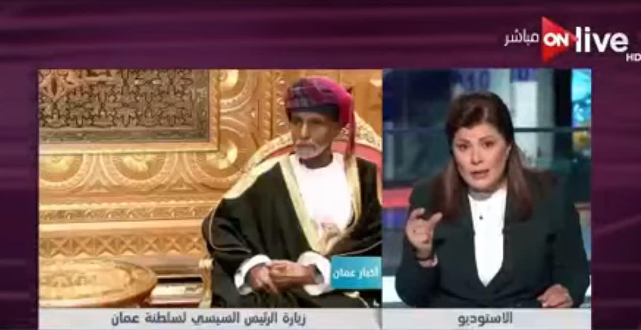"""شاهد.. إحالة إعلامية مصرية للتحقيق بعد """"إساءتها"""" لسلطنة عمان"""