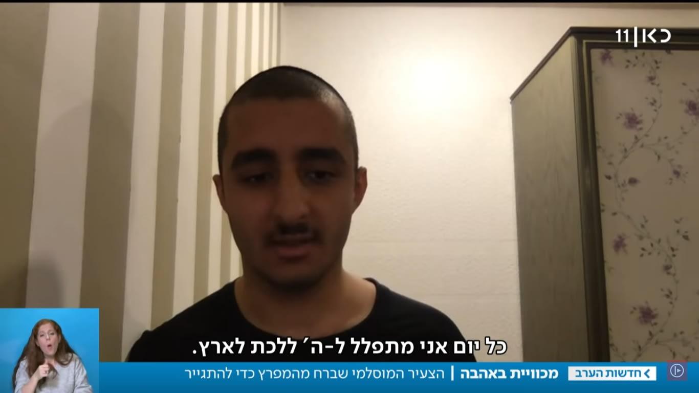 صورة من تقرير لقناة إسرائيلية عن شاب كويتي اعتنق اليهودية