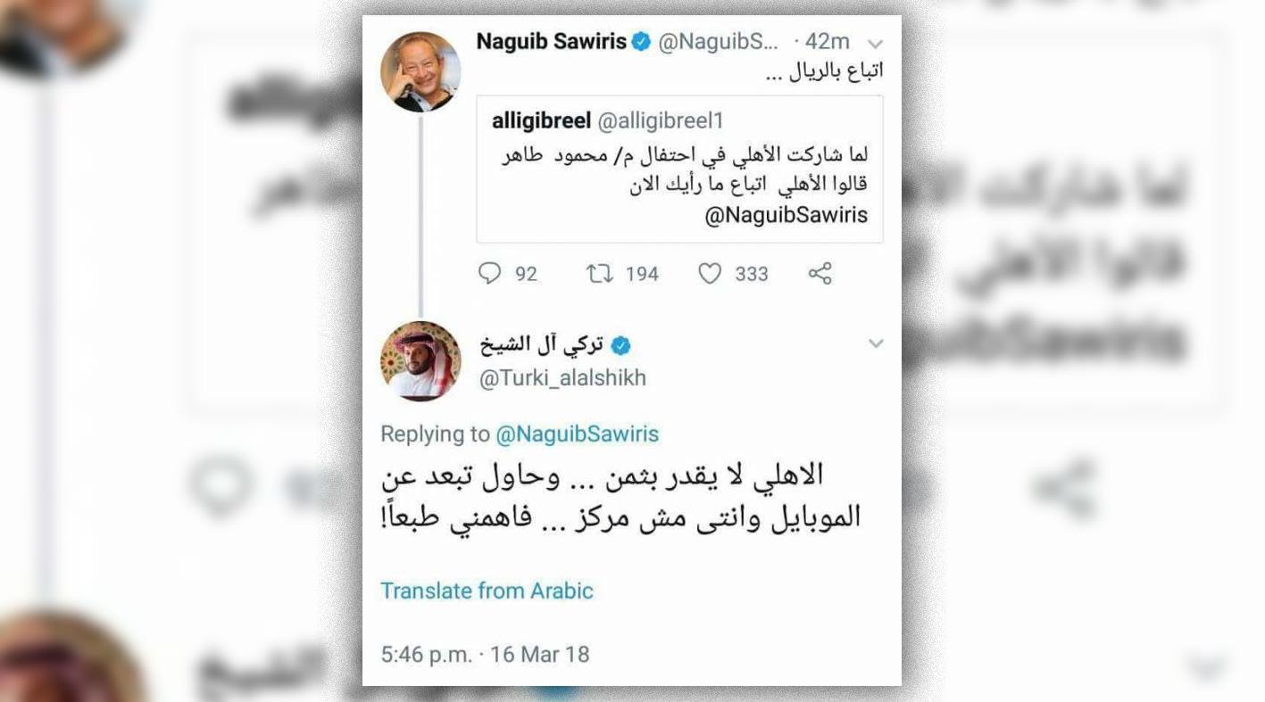 """ساويرس بعد حذف تغريدته عن آل الشيخ: """"أنا مبخفش من حد ومبجبش ورا أبدا"""""""