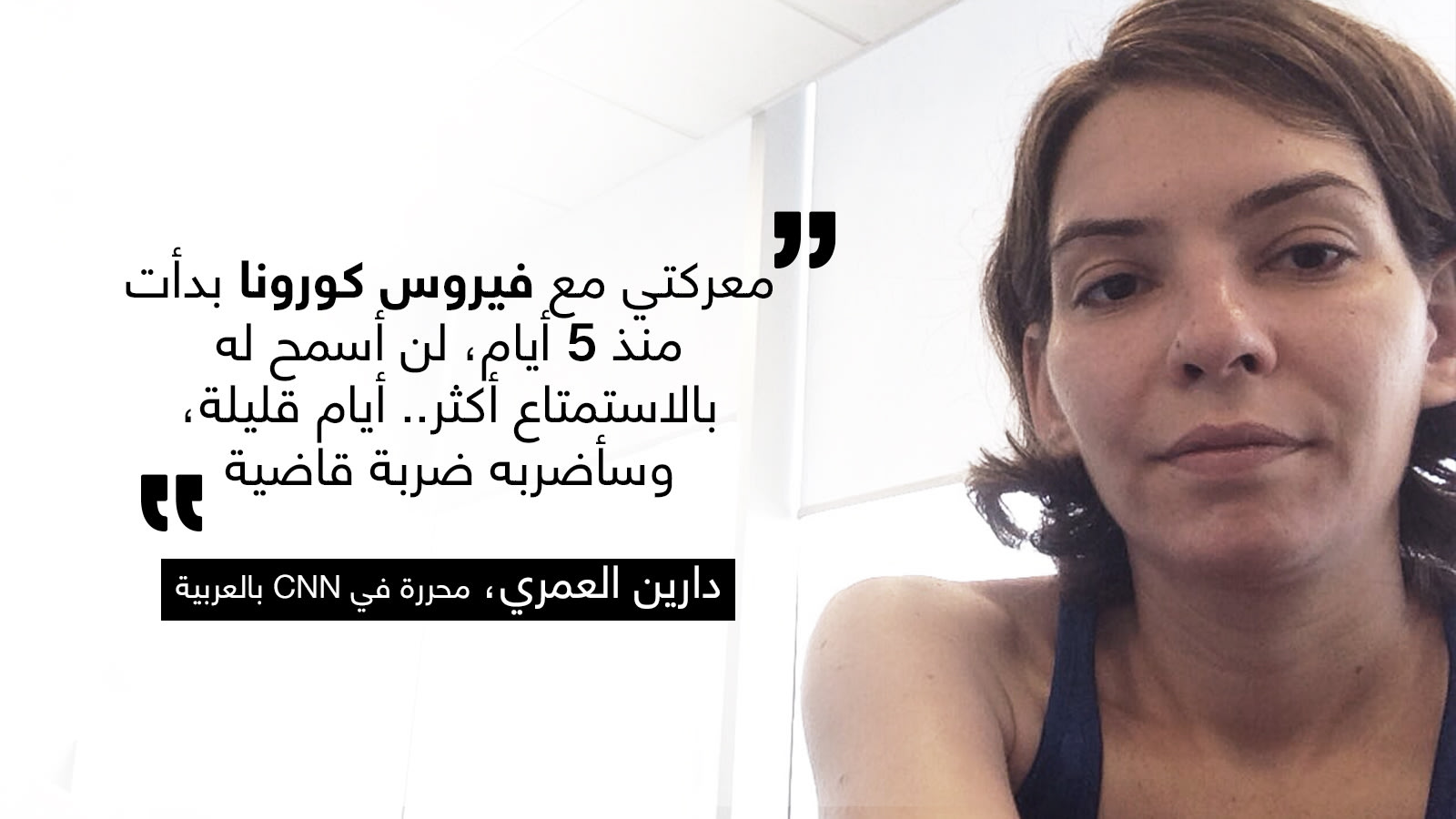 دارين العمري، محررة في موقع CNN بالعربية
