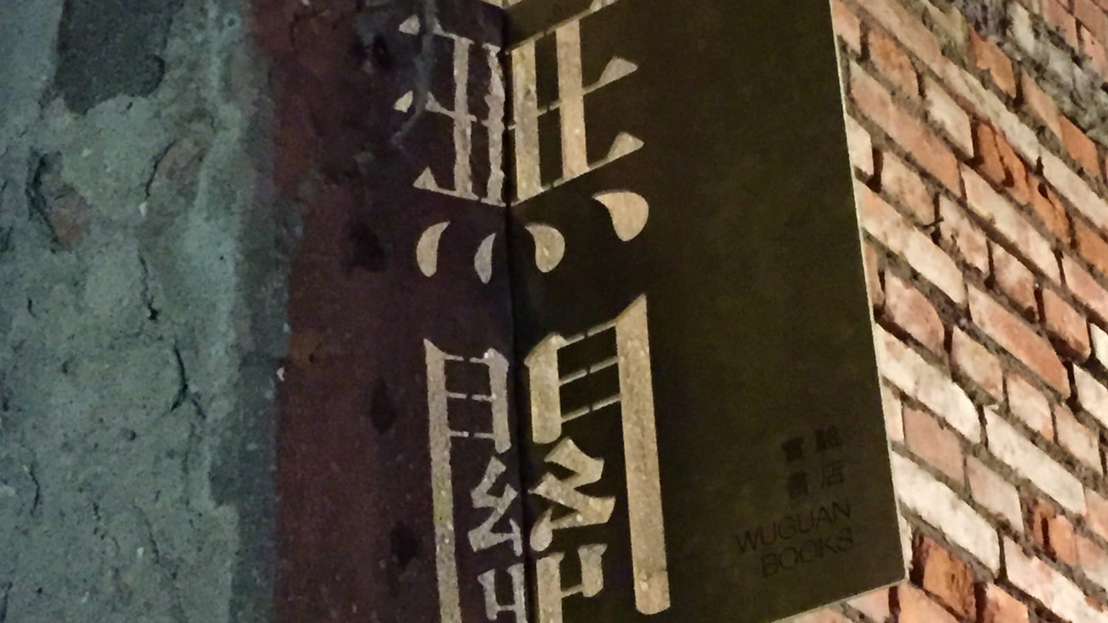 """كتب """"تطفو"""" في الظلام الدامس.. يتسوق زوار هذا المتجر بتايوان في العتمة"""