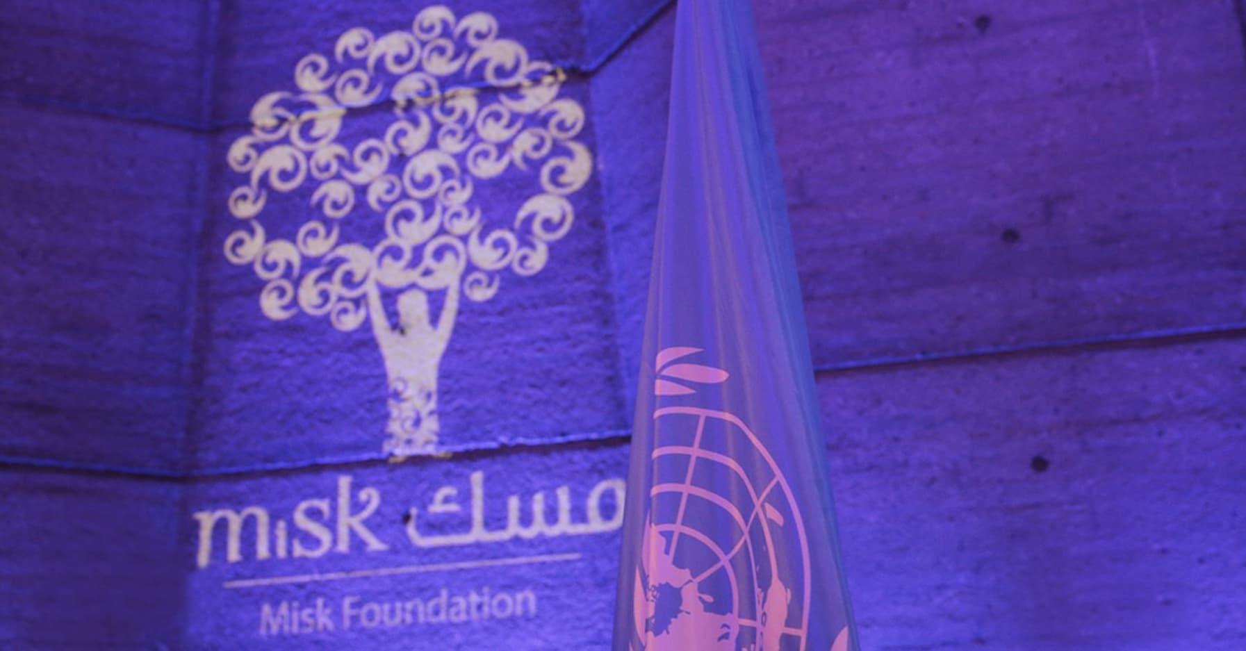 بعد الجدل الي أثارته.. مسك تعتذر بسبب دعوة إعلامية سعودية لأمسية اليونيسكو
